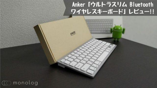 Anker「ウルトラスリム Bluetooth ワイヤレスキーボード」レビュー!!マルチデバイス対応で抜群の応用性!
