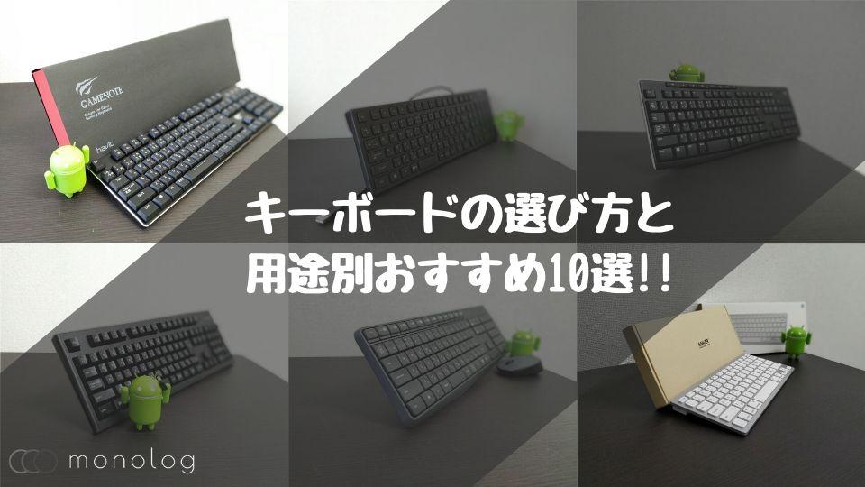 キーボードの選び方と用途別おすすめ10選!!