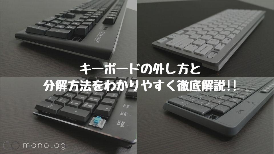 キーボードの外し方と分解方法をわかりやすく徹底解説!!