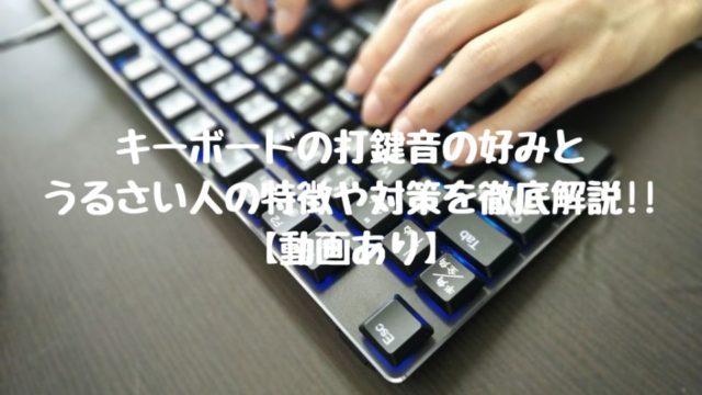 キーボードの打鍵音の好みとうるさい人の特徴や対策を徹底解説!!【動画あり】