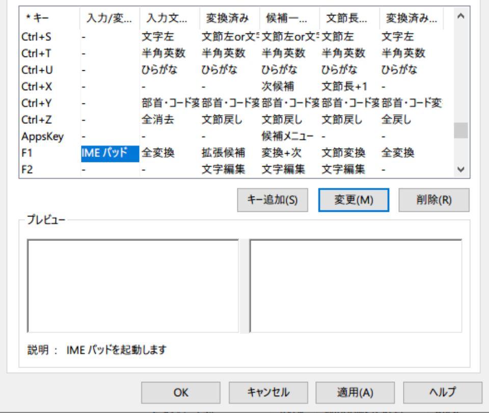 キーボードの配列変更 Microsoft IMEでの変更方法 9