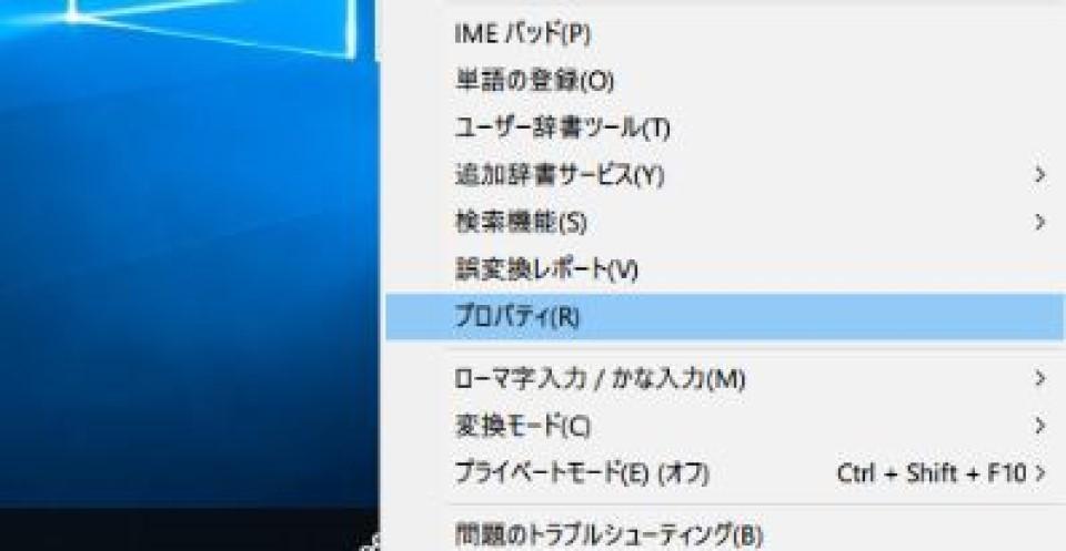 キーボードの配列変更 Microsoft IMEでの変更方法 2