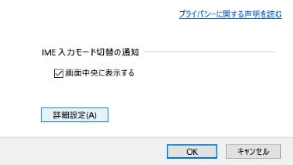 キーボードの配列変更 Microsoft IMEでの変更方法 3