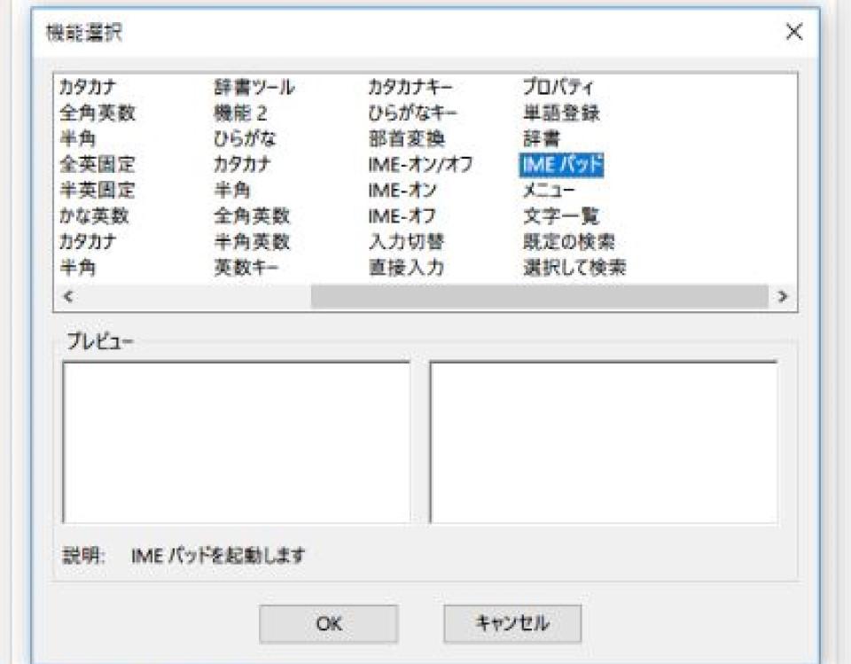 キーボードの配列変更 Microsoft IMEでの変更方法 8