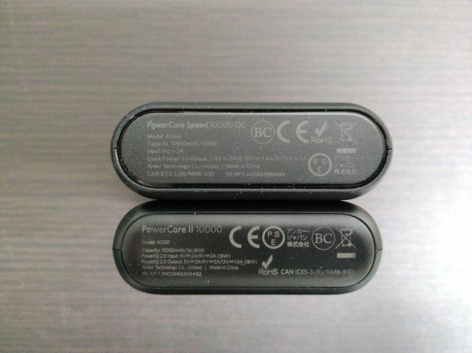 モバイルバッテリーの容量以外の着目すべき5つのポイント PSEマーク