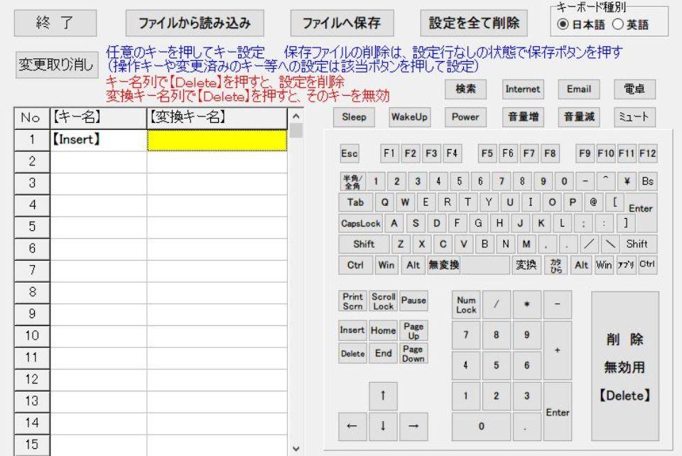 キーボードの配列変更 KeySwapのでの変更方法4