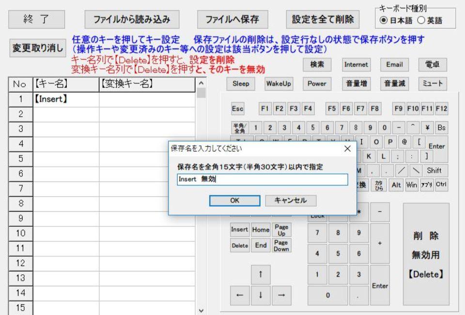 キーボードの配列変更 KeySwapのでの変更方法6