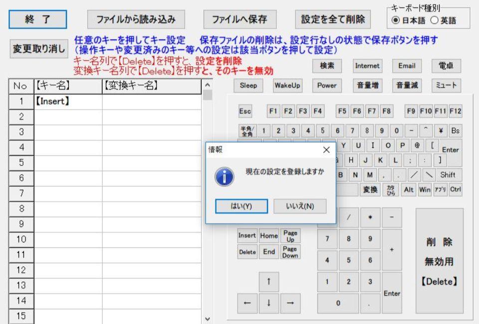 キーボードの配列変更 KeySwapのでの変更方法7