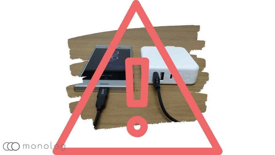 モバイルバッテリーの安全性