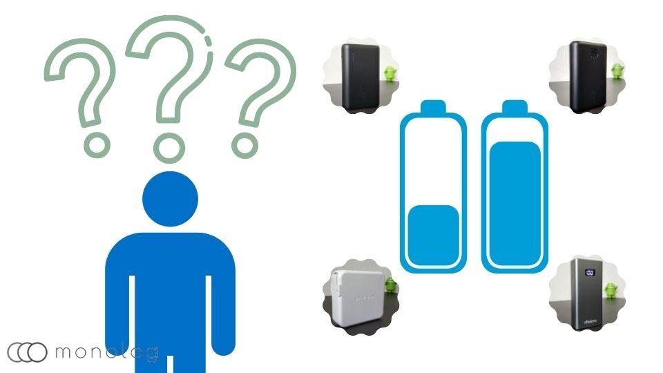 モバイルバッテリーの寿命の判断方法