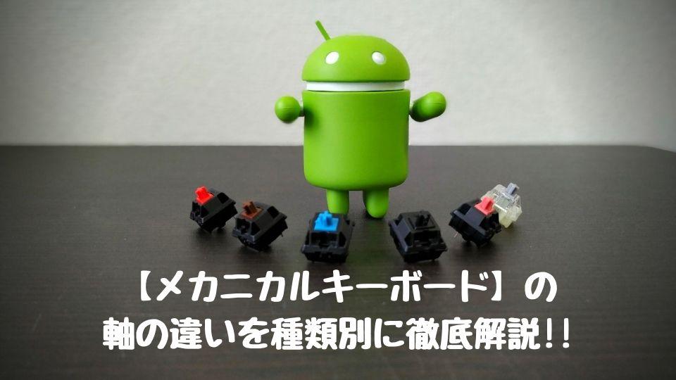 【メカニカルキーボード】の軸の違いを種類別に徹底解説!!
