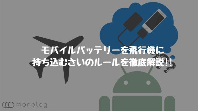モバイルバッテリーを飛行機に持ち込むさいのルールを徹底解説!!【2020年最新】