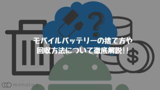 モバイルバッテリーの捨て方や回収方法について徹底解説!!