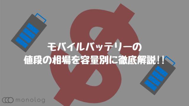 モバイルバッテリーの値段の相場を容量別に徹底解説!!
