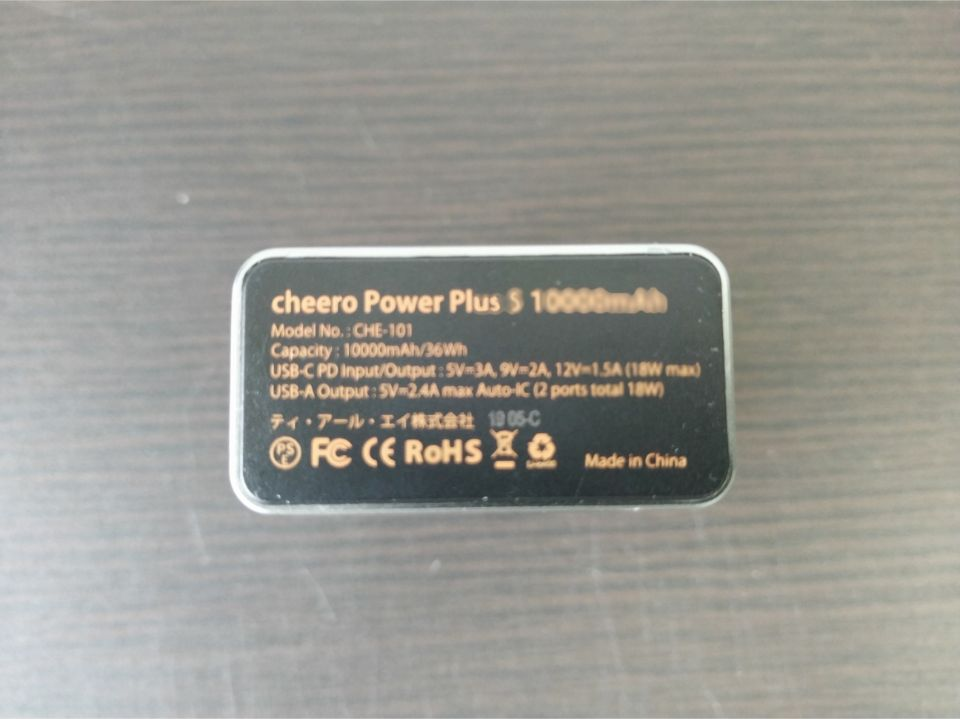 cheero「Power Plus 5」のPSE