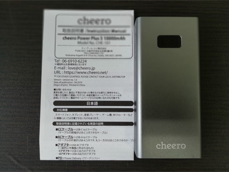 cheero「Power Plus 5」のスペック