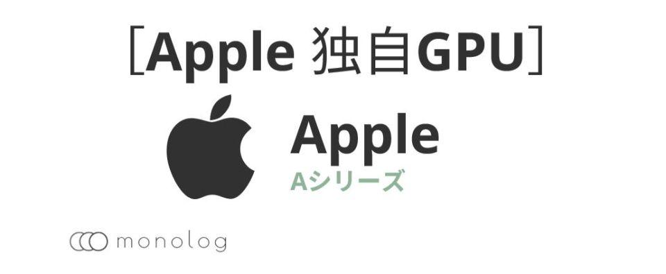 Appleが開発しAシリーズ採用される独自コア