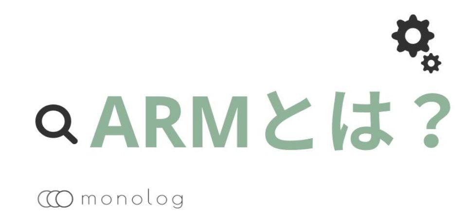 「ARM」とは?