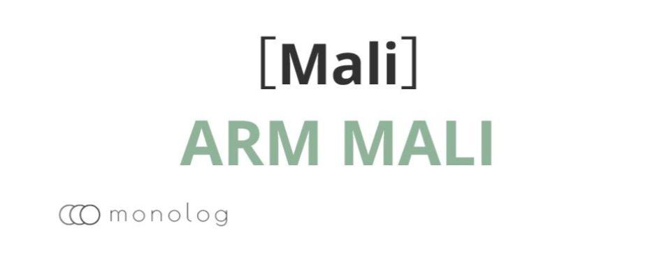 ARMが開発しSoCメーカーに提供される「Mali」