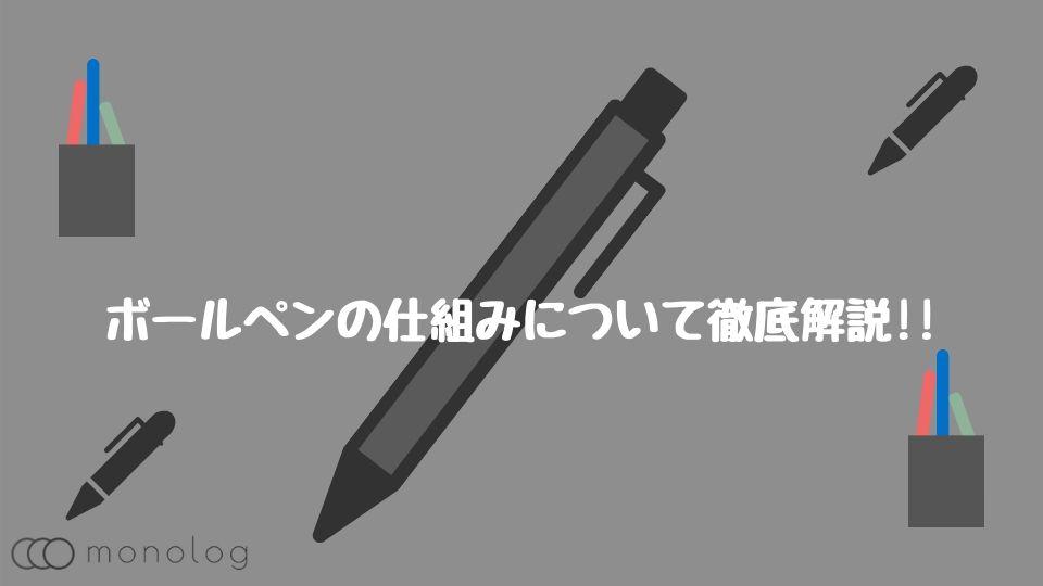 ボールペンの仕組みや種類についてざっくりと解説!!