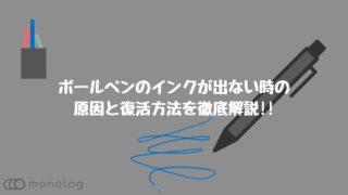 ボールペンのインクが出ない時の原因と復活方法を徹底解説!!