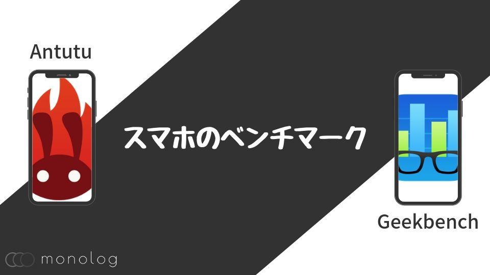 【徹底比較】スマホのベンチマークランキング【Antutu GeekBench 5】