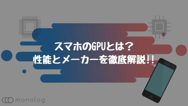スマホのGPUとは?性能とメーカーを徹底解説!!【Adreno Mali Power VR】