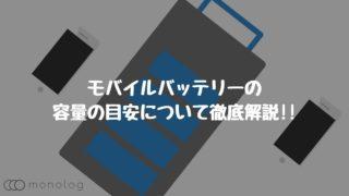 モバイルバッテリーの容量の目安について徹底解説!!