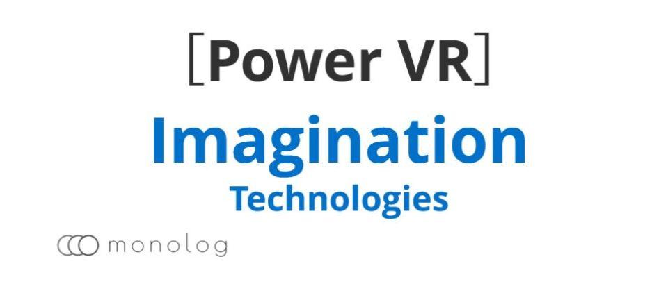 Imagination Technologiesが開発しメーカーに提供される「Power VR」