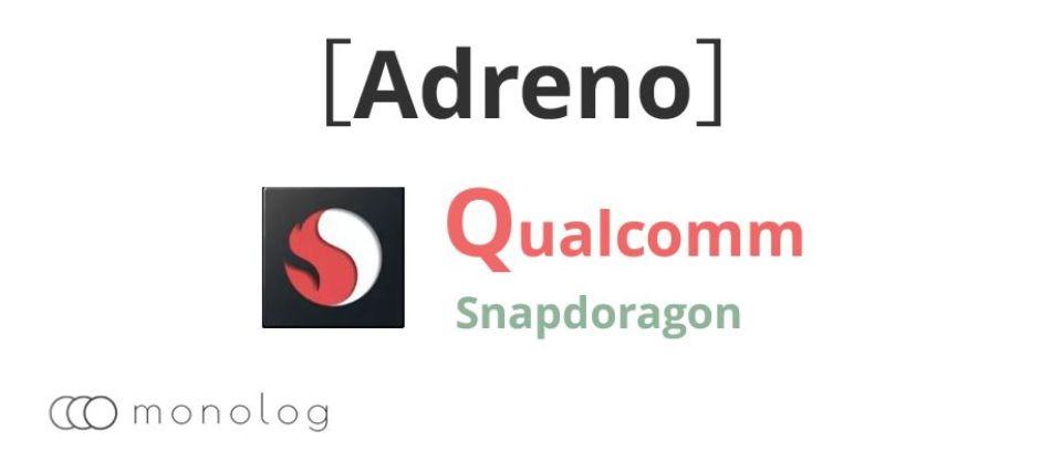 Qualcommが開発しSnapdragonに採用される「Adreno」