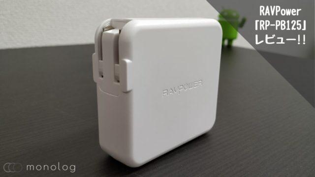RAVPower「RP-PB125」レビュー!!ACプラグも内蔵した2役をこなす6700mAhのモバイルバッテリー