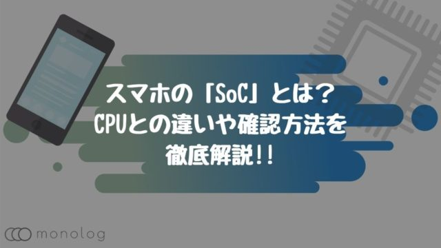 スマホの「SoC」とは?CPUとの違いや確認方法を徹底解説!!