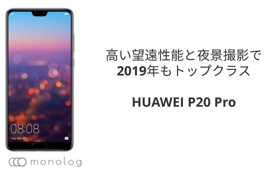 昨年に引き続き現役トップクラスの夜景を撮影できる「HUAWEI P20 Pro」