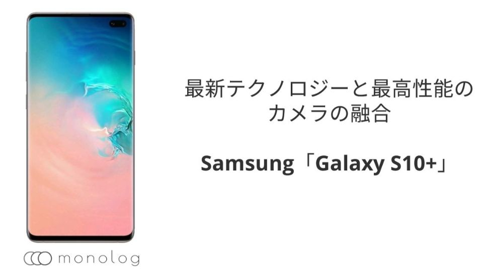 遂にカメラ性能も大幅に向上したSamsung「Galaxy S10+」
