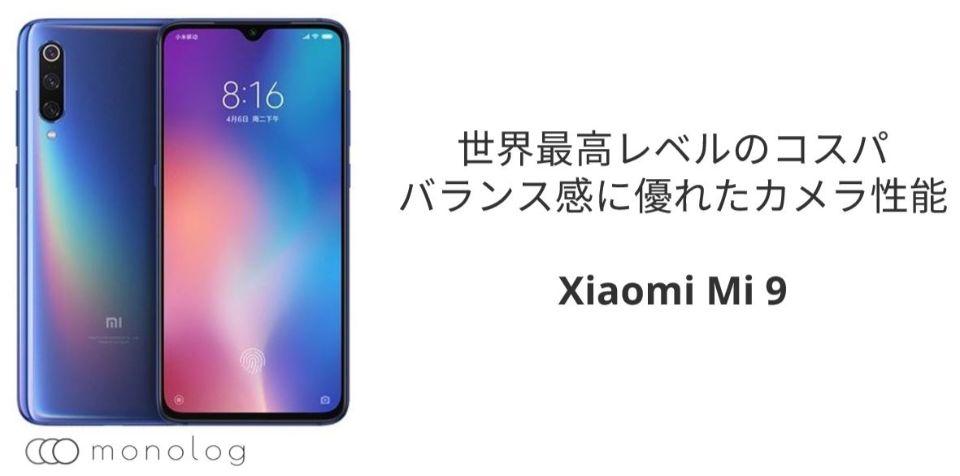 驚異のコスパとカメラ性能を誇る「Xiaomi Mi9」