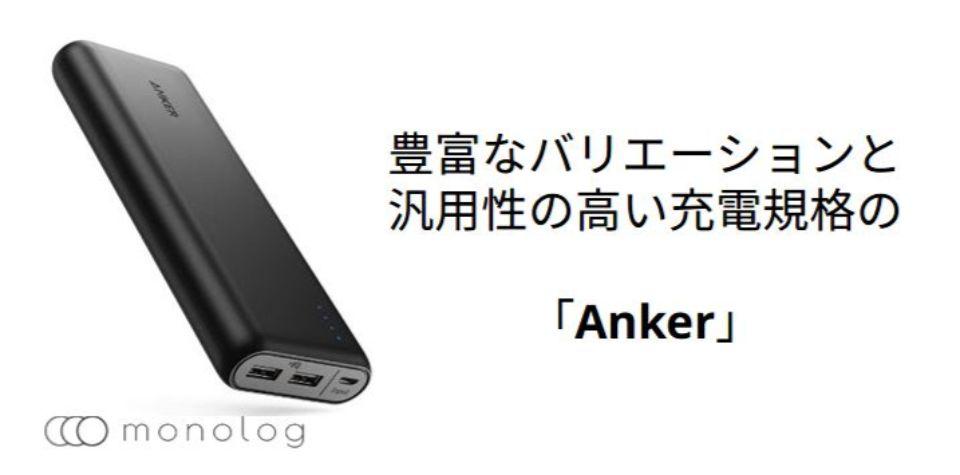豊富なバリエーションと汎用性の高い充電規格の「Anker」