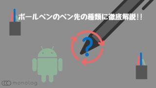 ボールペンのペン先の種類についてざっくり解説!!