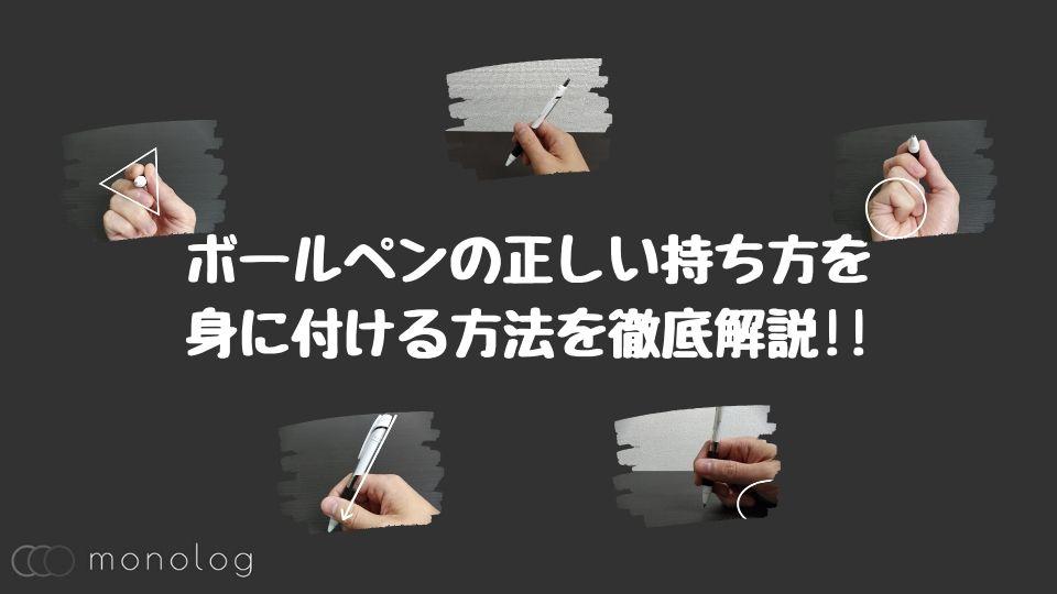 ボールペンの正しい持ち方を身に付ける方法を徹底解説!!