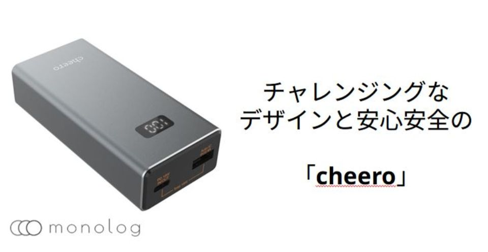 チャレンジングなデザインと安心安全の「cheero」