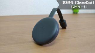 第3世代「ChromeCast」レビュー!!スマホからのミラーリングで動画も快適!!