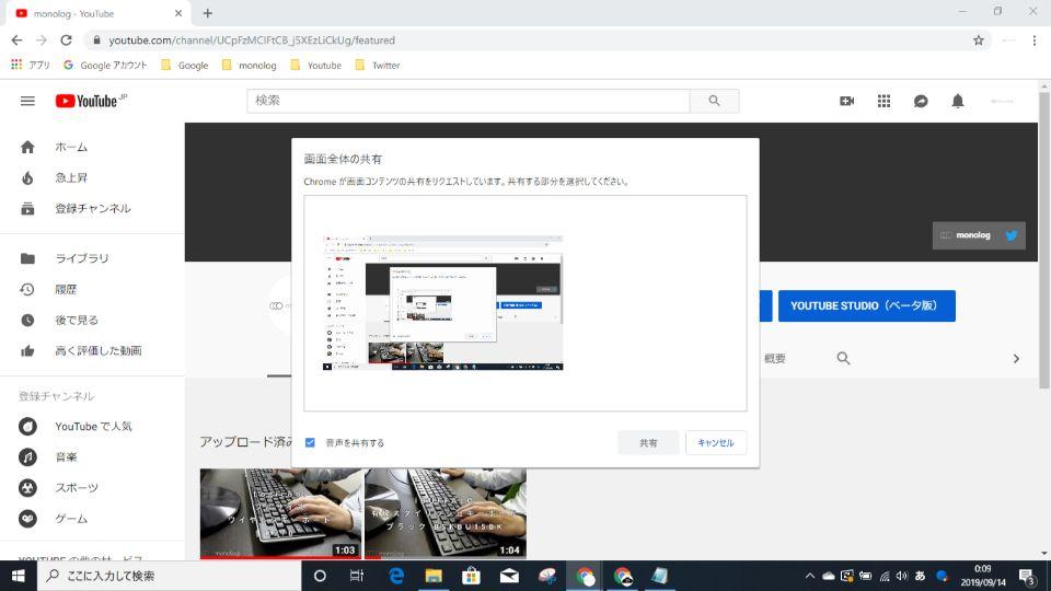「ChromeCast」の画面選択