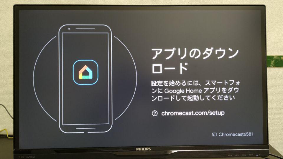 「ChromeCast」の初期設定を行う2