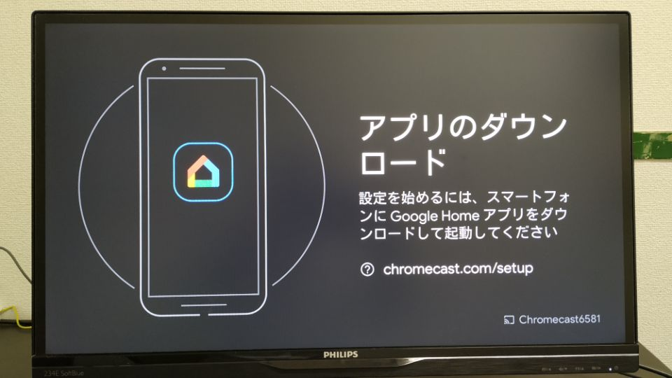「ChromeCast」に必要なGoogle Homeのダウンロード
