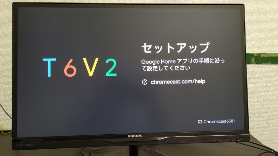 「ChromeCast」の初期設定を行う3