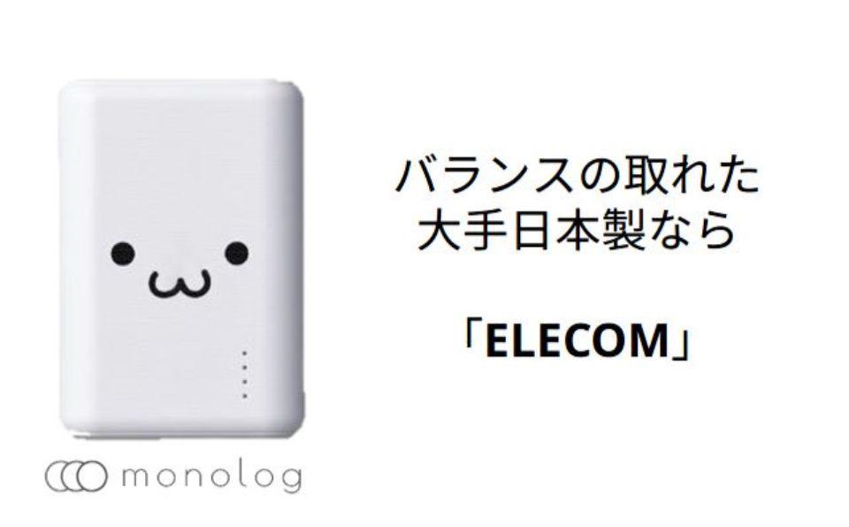 バランスの取れた大手日本製なら「ELECOM」
