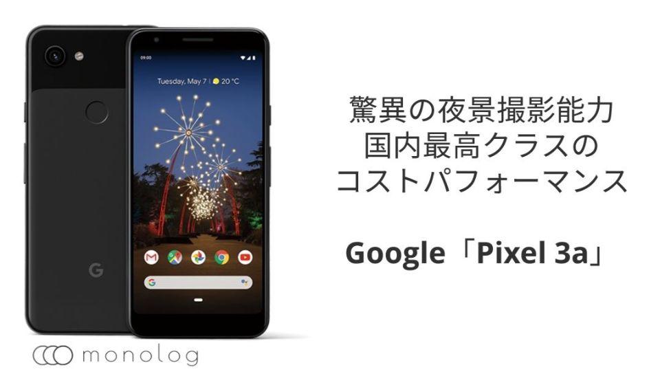 ローコストで最高レベルの写真を撮影できるGoogle「Pixel 3a」