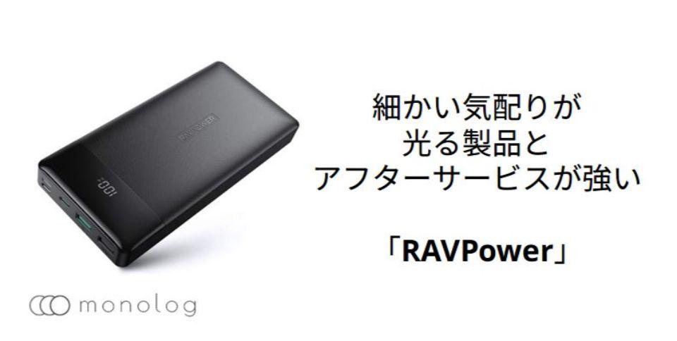 細かい気配りが光るとアフターサービスが強い「RAVPower」