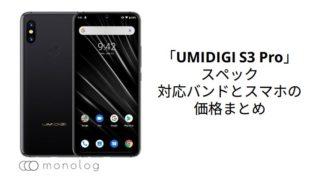 「UMIDIGI S3 Pro」のスペックや対応バンドとスマホの価格まとめ