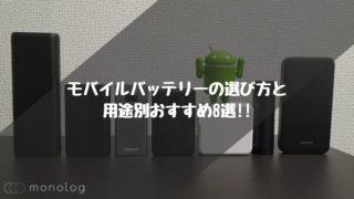 モバイルバッテリーの選び方と用途別おすすめ8選!!【2020】
