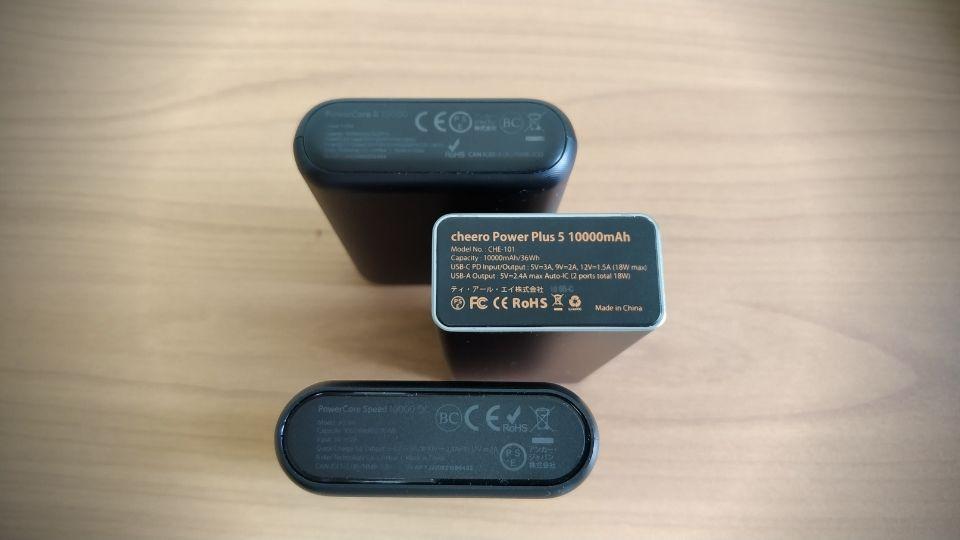 モバイルバッテリーのメーカー 安全性が確認できる「PSEマーク」